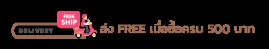 free-ship-1125x205